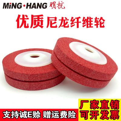厂家直销100纤维轮 角向尼龙轮 不织布轮 尼龙纤维轮 纤维轮 抛光