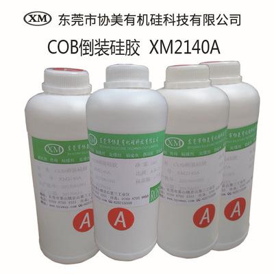 COB倒装硅胶  厂家直销大量供应倒装COB封装硅胶  倒装胶倒装硅胶