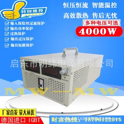 4000W大功率直流可调开关电源220V/15V24V30V36V48V60V70V90V110V