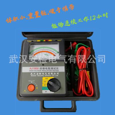 AJ1800 绝缘电阻测试仪 兆欧表 电阻测试仪 摇表 厂家直销 现货