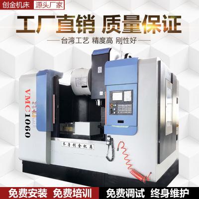 厂家直销数控机床 立式加工中心 VMC1060加工中心厂家发那科系统