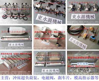 NC1-1100 冲床自动润滑系统,汽车配件冲床喷油机器 找东永源