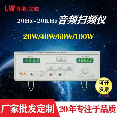 批发龙威1212BL音频扫频仪 20W音频扫频仪信号发生器 扫频信号源