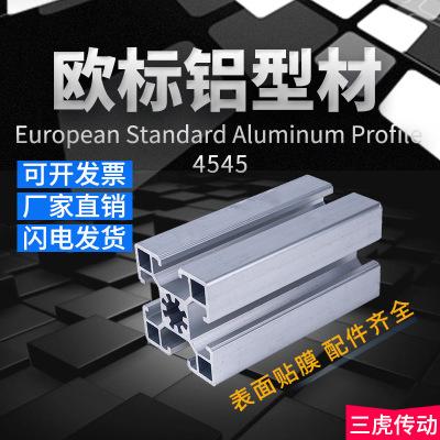 欧4545工业铝型材 流水线铝合金管型材 工作台铝合金型材铝管导轨
