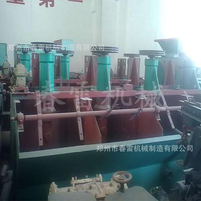SF矿用浮选机 有色金属浮选机 搅拌式浮选机 铜矿铅锌矿浮选机