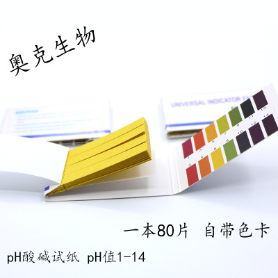 pH广范试纸1-14 英文版中性包装