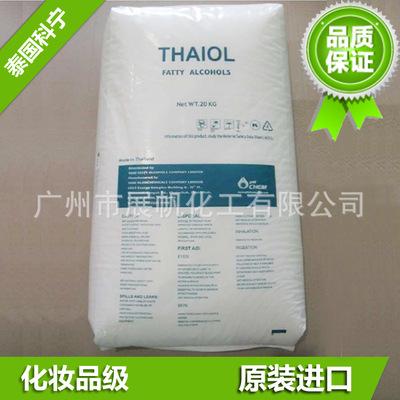 正品保障泰国科宁C16-18醇 广州代理泰国科宁16-18脂肪醇