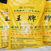 王牌溶金剂 浸金剂 环保提金剂