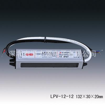 LED驱动电源直流电源IP67 12V/24V 12W  监控防水电源