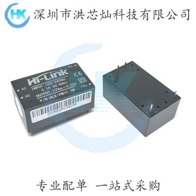 HLK-PM12 电源模块 4Pin AC-DC 隔离电源模块 220v转12v 3W 0.25A
