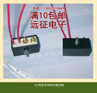制动电机模块YEJ三相电机和两相电机 DJZ0530B-2 刹车电机整流器