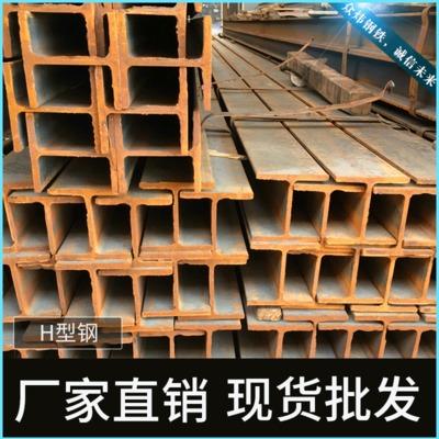 工厂直销国标H型钢  热轧h型钢建筑钢结构 镀锌钢材型材建材加工