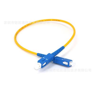 光纤入户使用比较多SC-SC单模光纤跳线单芯3.0MG652D光纤跳线尾纤