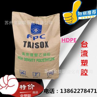聚乙烯pe料 HDPE台湾台塑8003吹塑中空hdpe饮料鲜奶容器医药