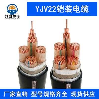 ZR YJV22铠装低压电缆50 70 95 120 150 185 240平方国标地埋电缆