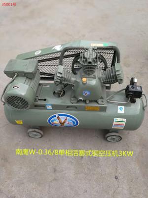 南鹰W-0.36/8单相活塞式铜空压机3KW气泵空气压缩机35001号80KG