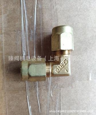 瑞士SERTO铜质平面密封卡套弯头SO 42021-10 Serto接头