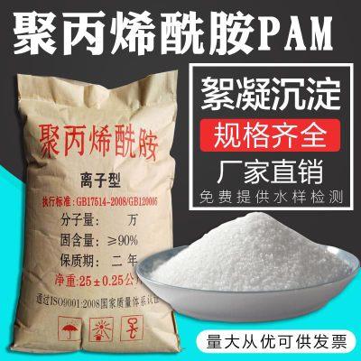 阴阳离子PAM污水处理絮凝剂高效净水剂聚丙烯酰胺