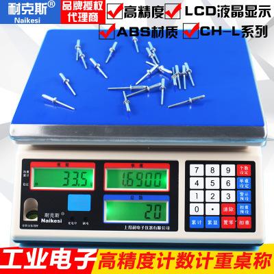 耐克斯电子天平工业计数秤0.1g计重精密0.05g电子称3/6/15kg/30kg
