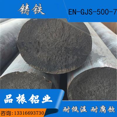 供应EN-GJS-500-7球墨铸铁 EN-GJS-500-7球墨铸铁板 球墨铸铁圆棒