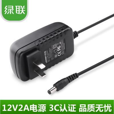 绿联 12V-2A电源适配器 监控电源 充电器 DC5.5*2.1mm口稳压电源