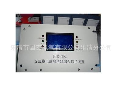 厂家直销 PIR-302双回路电磁启动器综合保护装置---质有保障