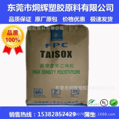 中空吹製級HDPE/台湾塑胶/8003  食品容器 鮮奶容器 醫藥品罐