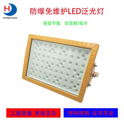 厂家直销 CCD97 大功率方形防爆灯 防爆灯 防爆泛光灯 直销防爆灯