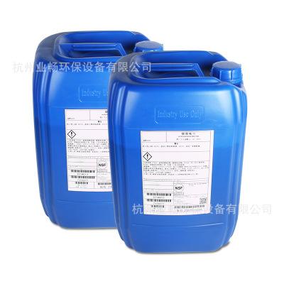 反渗透还原剂,阻垢剂MDC220, mdc220阻垢剂 食品级反渗透阻垢剂