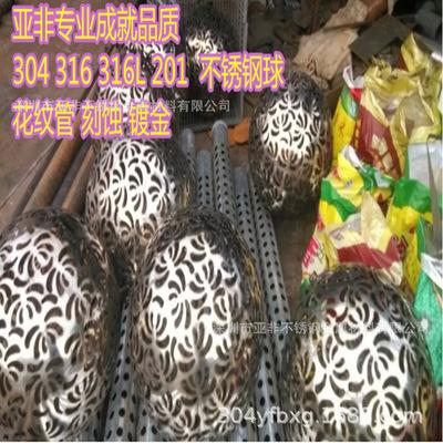 304 316 201 不锈钢球 深圳不锈钢球 扶手球 空心球