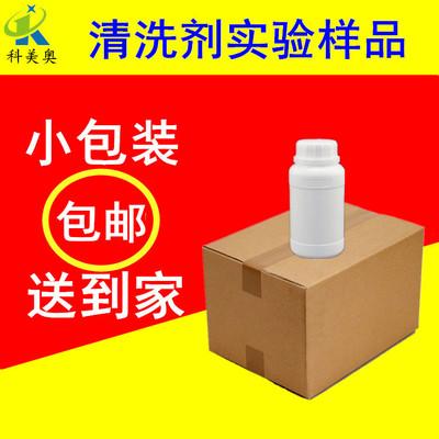 重油污清洗剂 包邮重油污清洗剂 工业重油污清洗剂小包装样品