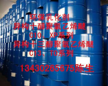 批发异构醇聚氧乙烯醚XP-30、50、60、70、80、90系列