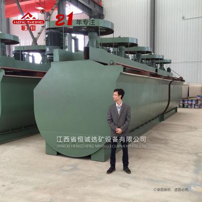 有色金属浮选设备 搅拌式浮选机 XJK大型工业选矿用浮选机