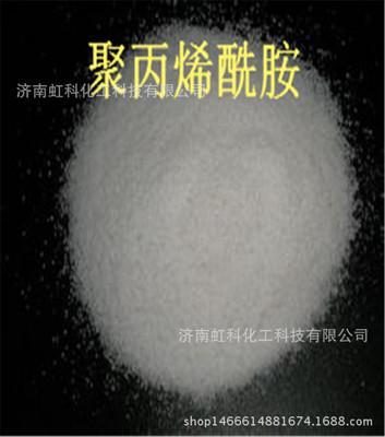 高分子pam净水絮凝剂聚丙烯酰胺(阴、阳、非离子)聚丙烯酰胺