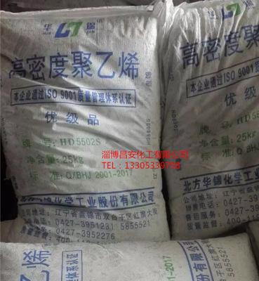 聚乙烯树脂高密度PE塑料原材料 HDPE5502S华锦化工产化学合成材料