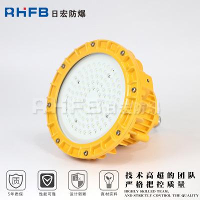 防爆免维护LED照明灯RHDLED-236-I型防爆灯加油站化工厂防爆LED灯