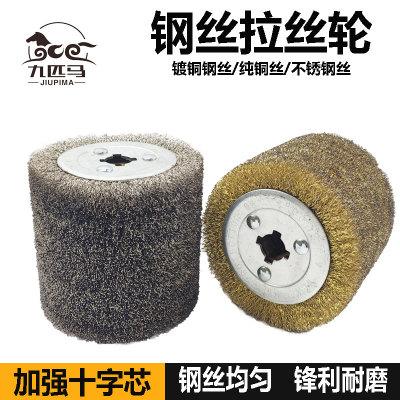 钢丝拉丝轮木纹还原拉丝轮除锈钢丝轮钢丝球电动拉丝机用拉丝轮