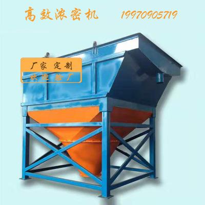 厂家供应斜管浓密机沉降浓缩分级设备工业废水深锥沉降机浓缩机