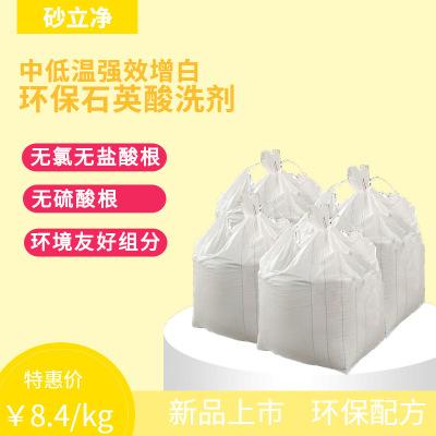 中低温强效增白环保石英酸洗剂  酸洗石英 环保酸 安全酸 有机酸