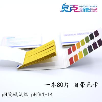 英文版pH广范试纸1-14   中性包装