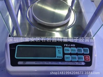销售衡之宝FEJ-150HD精密电子天平150g/0.002g工业电子秤天平秤