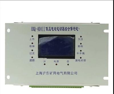 上海沪东HDQ-400II低压电磁启动器综合保护装置 全新正品厂家直销
