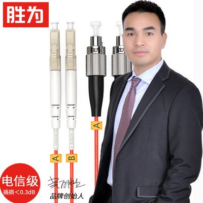 胜为厂家批发电信级光纤跳线 LC-FC多模双芯光纤室内家用延长尾纤