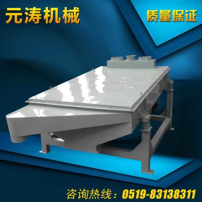 厂家直销 ZSS系列高效振动分离筛 沙子直线振动筛分离筛