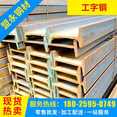 广东佛山钢材 工字钢 Q235B 热轧工型钢 厂房矿用钢梁 工字钢16#