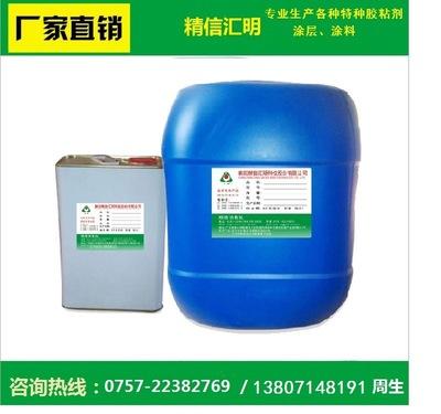 供应JXHM-505粘珍珠棉专用胶水 EPE/PE珍珠棉与金属复合胶