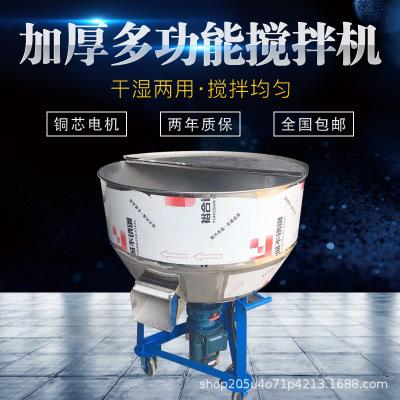 厂家直销 220v 小型 不锈钢农业养殖多功能饲料搅拌机