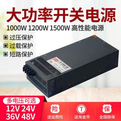 1200w12v24v36v48v大功率可调电源AC转DC直流工控电源