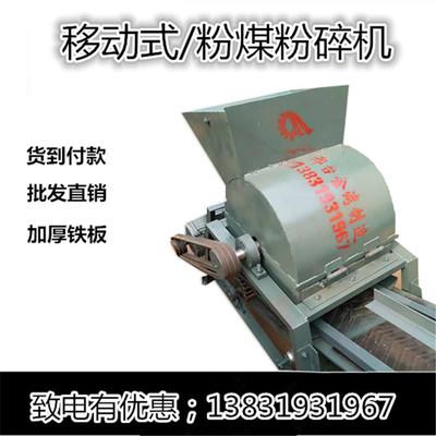 厂家直销小型粉土机 无筛底干湿料粉煤机摞煤机 立式煤渣粉碎机