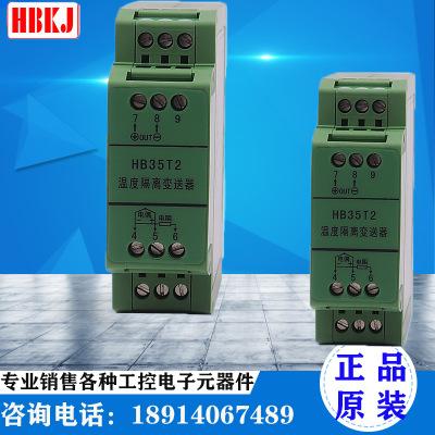 北京汇邦HB35T2 温度隔离变送器 信号隔离模块 温度信号变送器